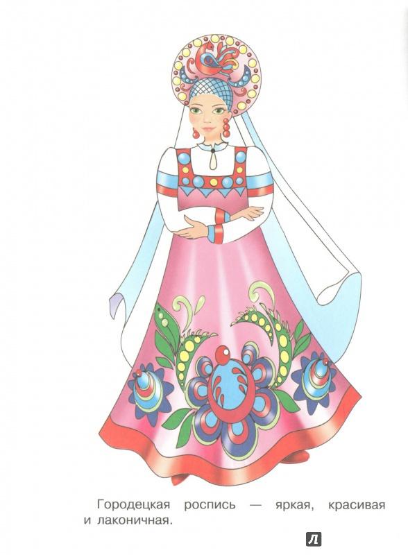 Иллюстрация 14 из 28 для Раскраска. Узоры России (девочки ...