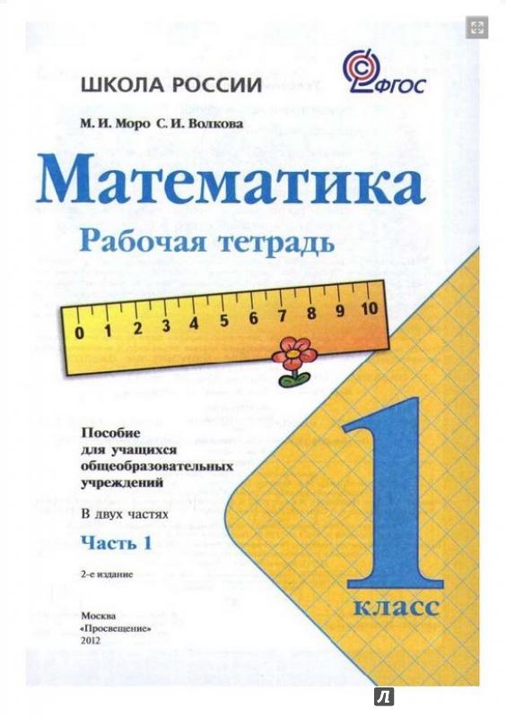 решебник по математика 2 класс школа россии