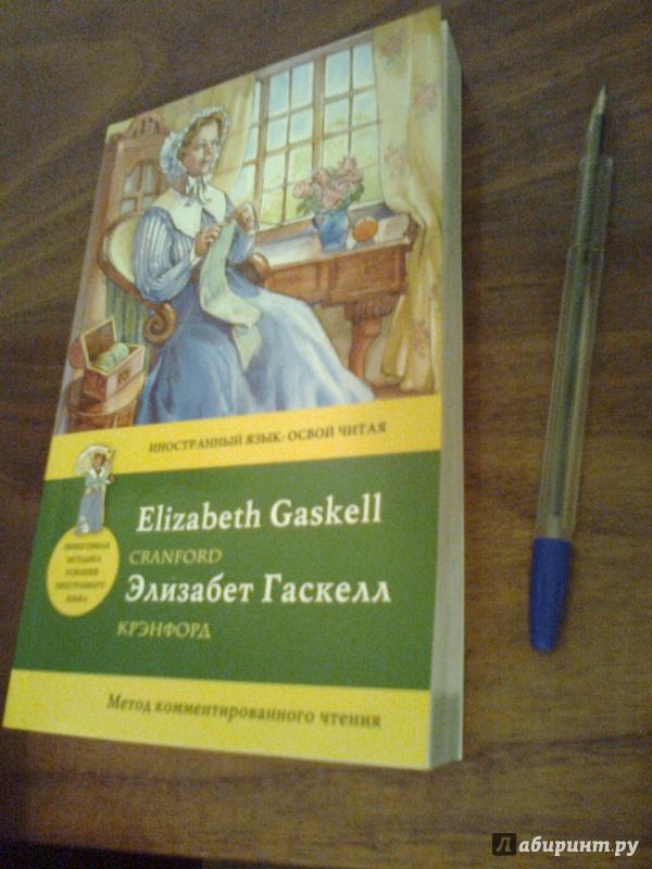 Иллюстрация 1 из 23 для Крэнфорд = Cranford: метод комментированного чтения - Элизабет Гаскелл | Лабиринт - книги. Источник: Svetlana  Светлана