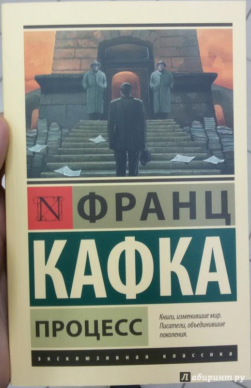 Иллюстрация 1 из 36 для Процесс - Франц Кафка | Лабиринт - книги. Источник: Якимов  Александр Александрович