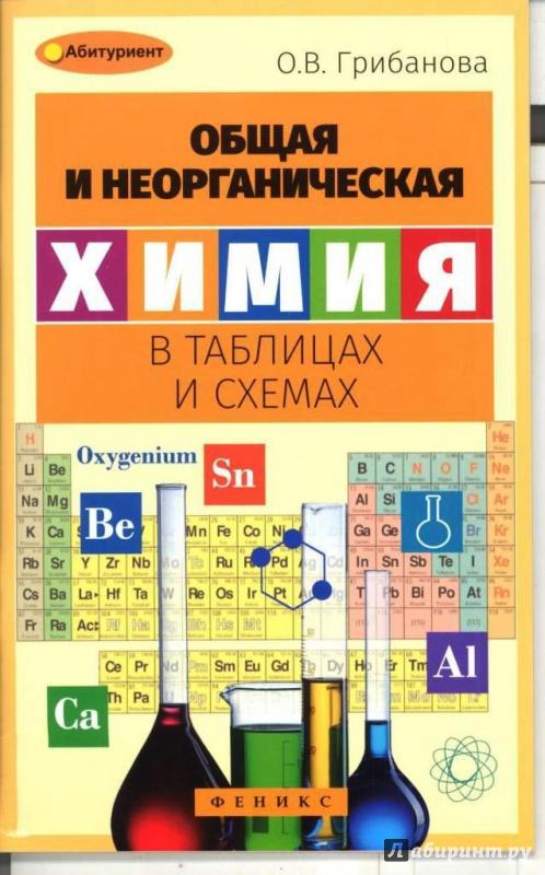 Иллюстрация 1 из 25 для Общая и неорганическая химия в таблицах и схемах - Ольга Грибанова | Лабиринт - книги. Источник: Елена Весна