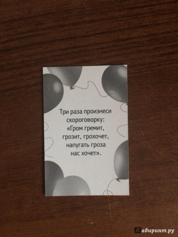 Иллюстрация 1 из 6 для Весёлые фанты в дорогу для детей (45 карточек) | Лабиринт - игрушки. Источник: Анна Уфимцева