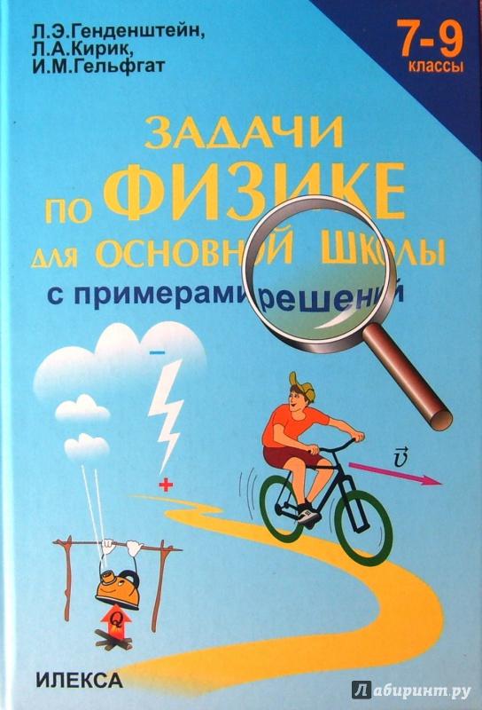 Генденштейн Кирик Гельфгат Решебник По Физике Онлайн