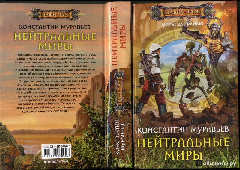 ЛИТМИР МУРАВЬЕВ КНИГИ СКАЧАТЬ БЕСПЛАТНО