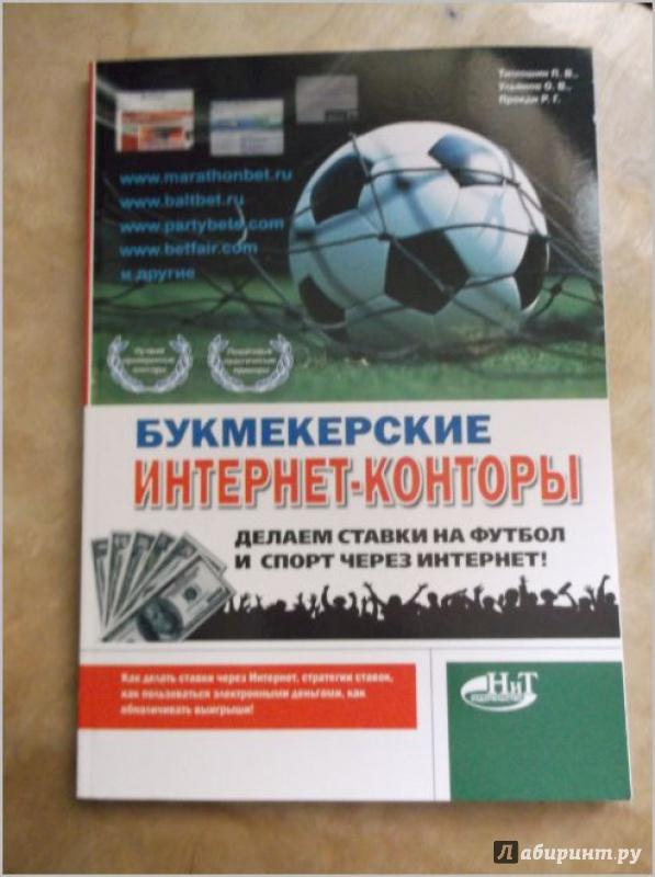 Ставки на спорт обучение книги [PUNIQRANDLINE-(au-dating-names.txt) 47