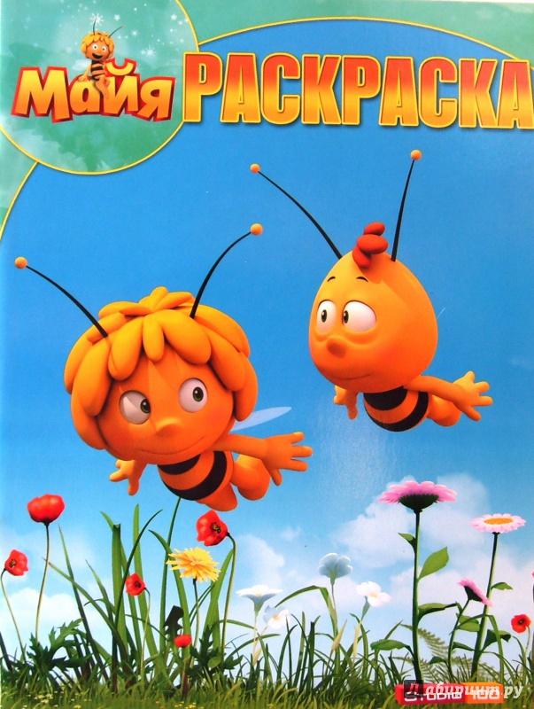 Иллюстрация 1 из 6 для Волшебная раскраска. Пчелка Мая (№14065) | Лабиринт - книги. Источник: Соловьев  Владимир