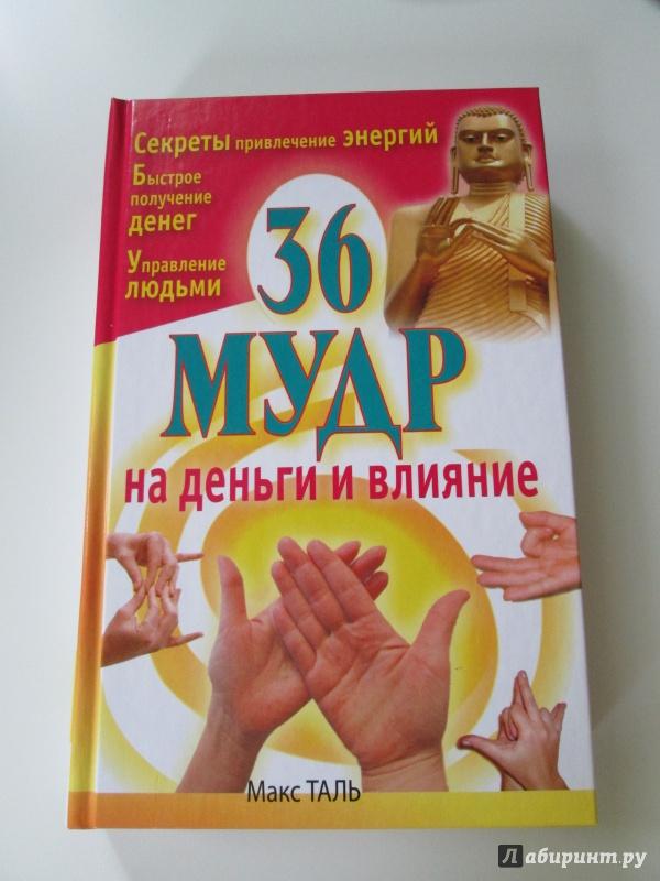 МАКСА ТАЛЯ 36 МУДР НА ДЕНЬГИ И ВЛИЯНИЕ СКАЧАТЬ БЕСПЛАТНО