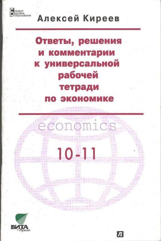 Практикум по экономике 10-11 класс ответы