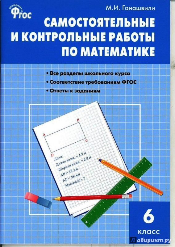 Иллюстрация 1 из 6 для Математика. 6 класс. Самостоятельные и контрольные работы. ФГОС - Мария Гаиашвили | Лабиринт - книги. Источник: Елена Весна