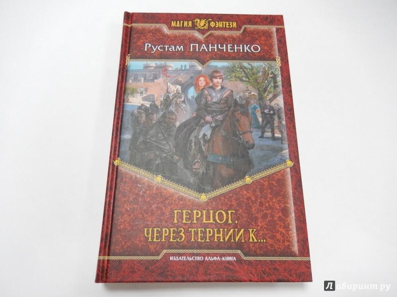 РУСТАМ ПАНЧЕНКО ГЕРЦОГ 4 СКАЧАТЬ БЕСПЛАТНО
