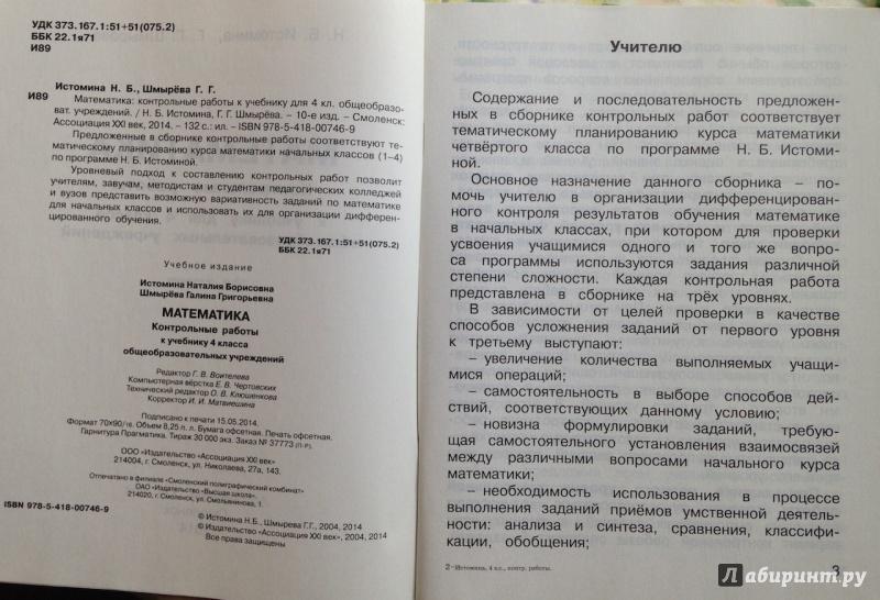из для Математика класс Контрольные работы ФГОС  Вторая иллюстрация к книге Математика 4 класс Контрольные работы ФГОС Истомина Шмырева