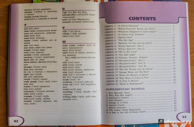 язык английский чтения по гдз книге для