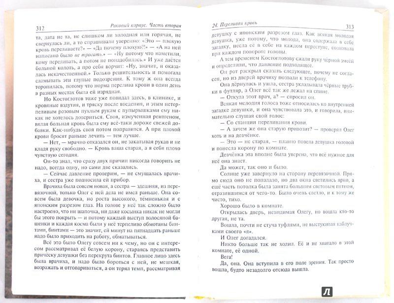 Иллюстрация 1 из 18 для Раковый корпус - Александр Солженицын | Лабиринт - книги. Источник: Зорина  Ксения