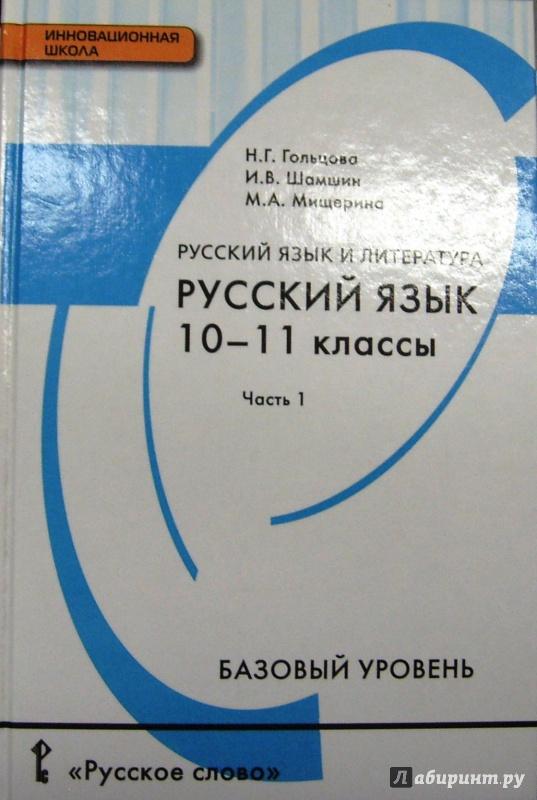 Решебник 8 9 По Русской Литературе