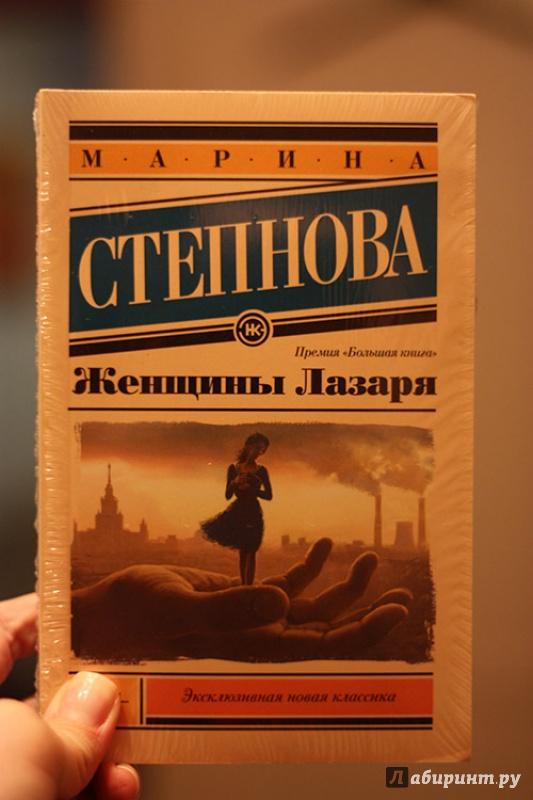 Иллюстрация 1 из 13 для Женщины Лазаря - Марина Степнова | Лабиринт - книги. Источник: sammy-chita