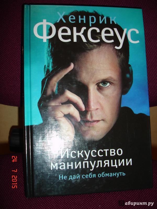 ХЕНРИК ФЕКСЕУС КНИГИ СКАЧАТЬ БЕСПЛАТНО