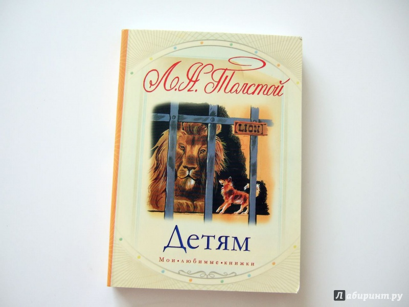 Иллюстрация 1 из 3 для Детям - Лев Толстой | Лабиринт - книги. Источник: selena-luna