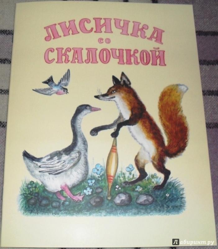 Иллюстрация 20 из 51 для Лисичка со скалочкой   Лабиринт - книги. Источник: Бог в помощь