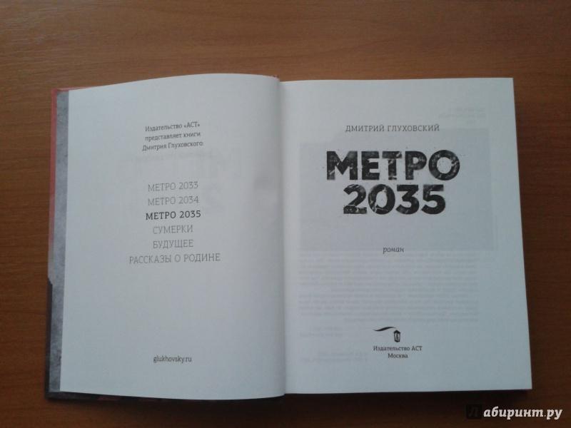 Иллюстрация 22 из 41 для Метро 2035 - Дмитрий Глуховский | Лабиринт - книги. Источник: Джини