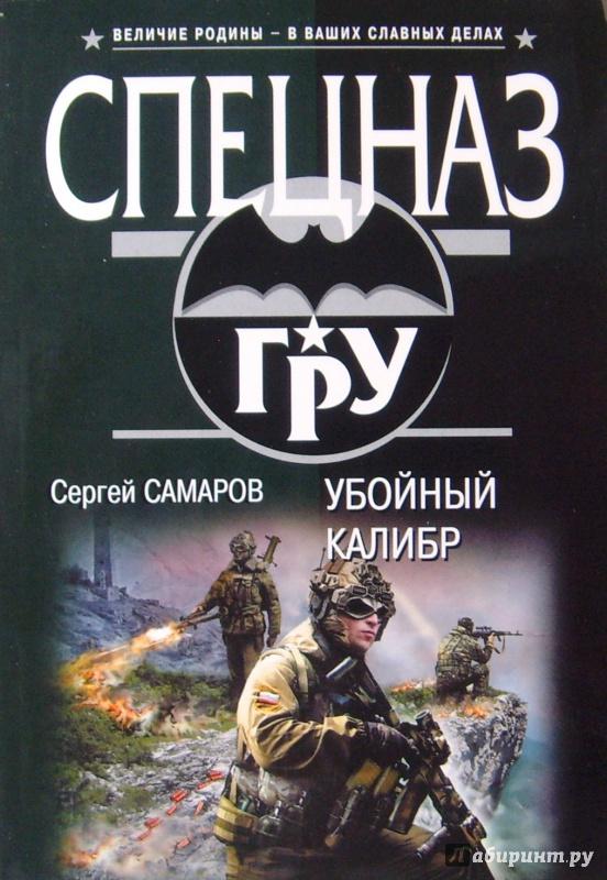 Иллюстрация 1 из 5 для Убойный калибр - Сергей Самаров | Лабиринт - книги. Источник: Соловьев  Владимир