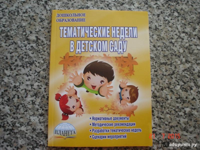 Иллюстрация 1 из 10 для Тематические недели в детском саду - Татьяна Сергеева | Лабиринт - книги. Источник: Дева НТ