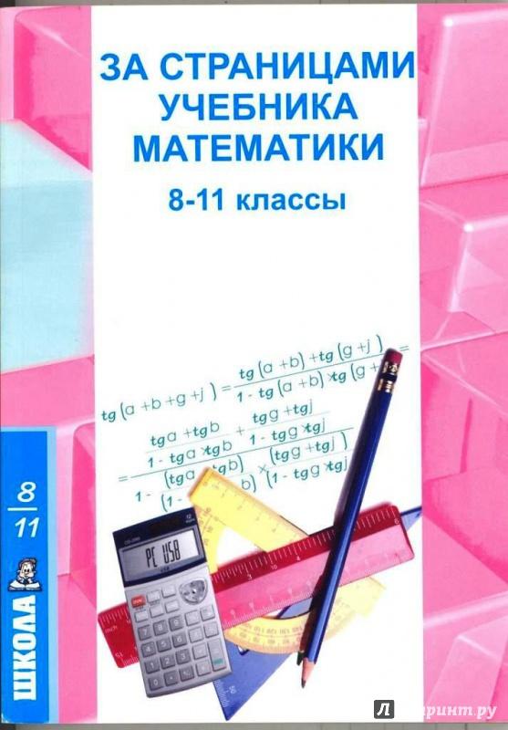 Иллюстрация 1 из 5 для За страницами учебника математики. 8-11 классы - Литвинова, Куликова, Шиловская   Лабиринт - книги. Источник: Елена Весна