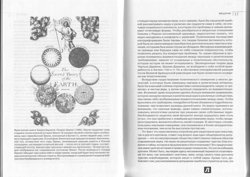 Иллюстрация 1 из 6 для Наука и религия: Историческая перспектива - Джон Брук | Лабиринт - книги. Источник: Маркион