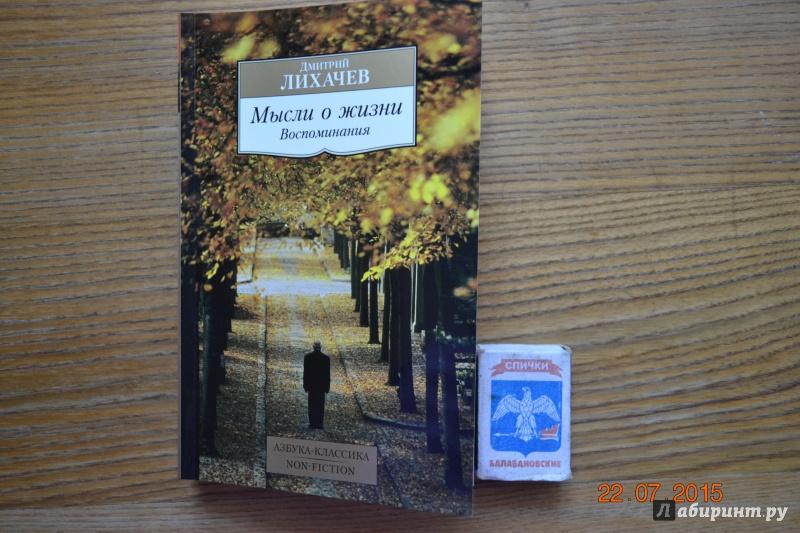 Иллюстрация 1 из 11 для Мысли о жизни. Воспоминания - Дмитрий Лихачев | Лабиринт - книги. Источник: Белоус Марина