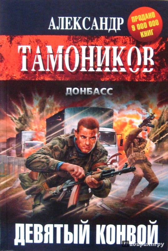 Иллюстрация 1 из 6 для Девятый конвой - Александр Тамоников   Лабиринт - книги. Источник: Соловьев  Владимир