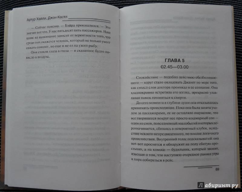 Иллюстрация 1 из 13 для На грани катастрофы - Хейли, Кастл | Лабиринт - книги. Источник: Зорина  Ксения