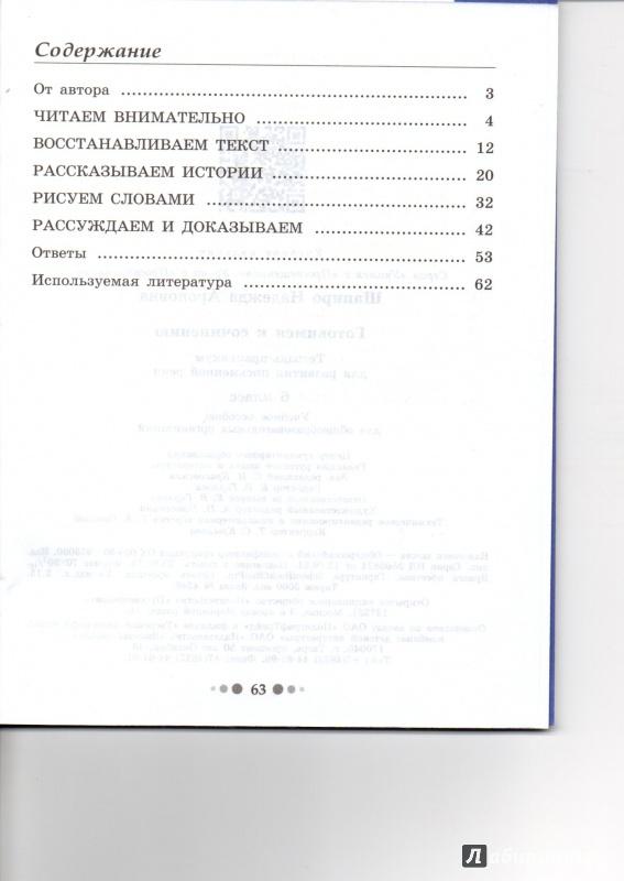 Иллюстрация 1 из 5 для Готовимся к сочинению. 6 класс. Тетрадь-практикум для развития письменной речи - Надежда Шапиро | Лабиринт - книги. Источник: Ник2015