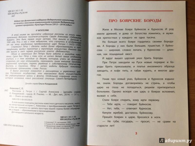 Иллюстрация 25 из 39 для Рассказы о Петре I - Сергей Алексеев | Лабиринт - книги. Источник: o__la__la