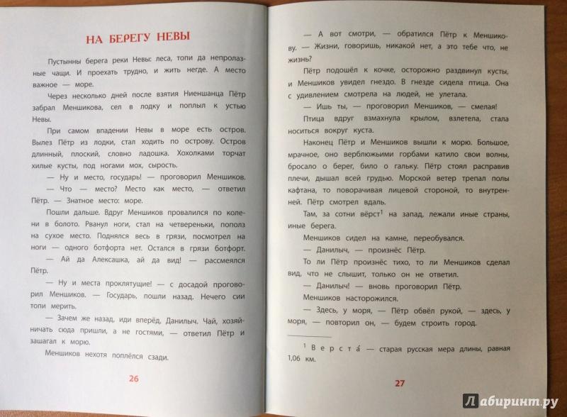 Иллюстрация 36 из 39 для Рассказы о Петре I - Сергей Алексеев | Лабиринт - книги. Источник: o__la__la