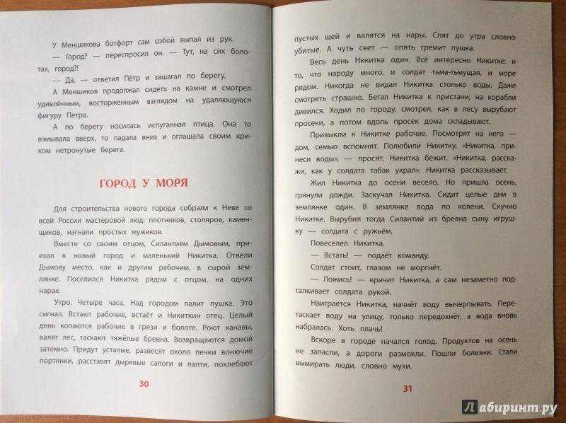 Иллюстрация 38 из 39 для Рассказы о Петре I - Сергей Алексеев | Лабиринт - книги. Источник: o__la__la