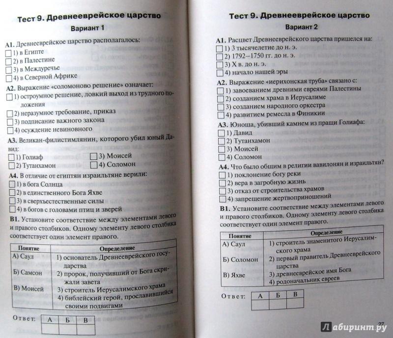 Гдз по истории тестовые тематические контрольные работы п.м.романов