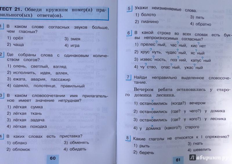 Гдз По Гармонии 2 Класс Корешкова