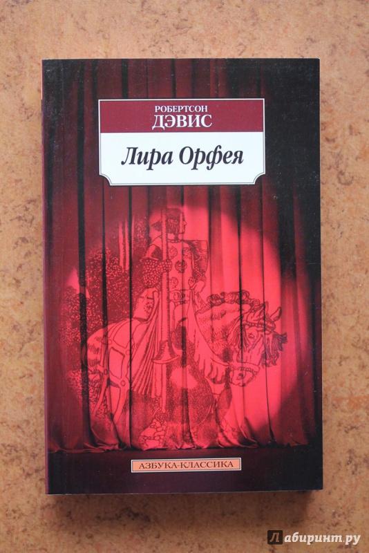Иллюстрация 1 из 10 для Лира Орфея - Робертсон Дэвис | Лабиринт - книги. Источник: Макогон  Ольга Анатольевна