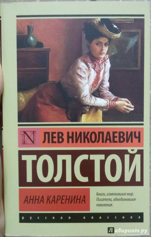 Иллюстрация 1 из 28 для Анна Каренина - Лев Толстой | Лабиринт - книги. Источник: Якимов  Александр Александрович