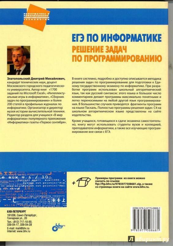 решебник 1700 заданий по microsoft excel златопольский д.м