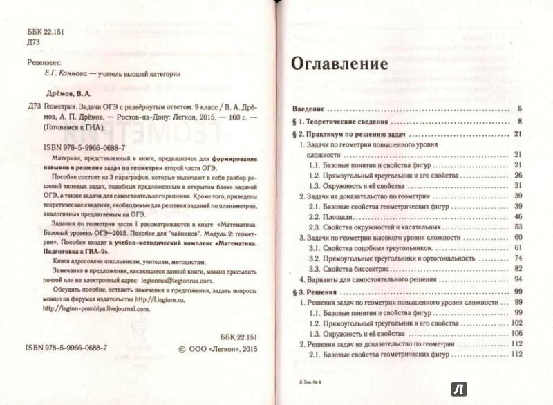 Гдз по математике тематические работы огэ абросимова