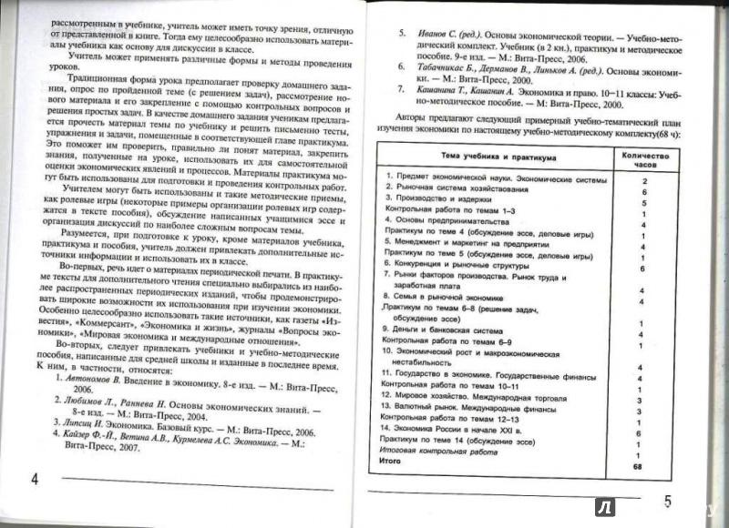 гдз рабочая тетрадь по экономике 10-11 михеева