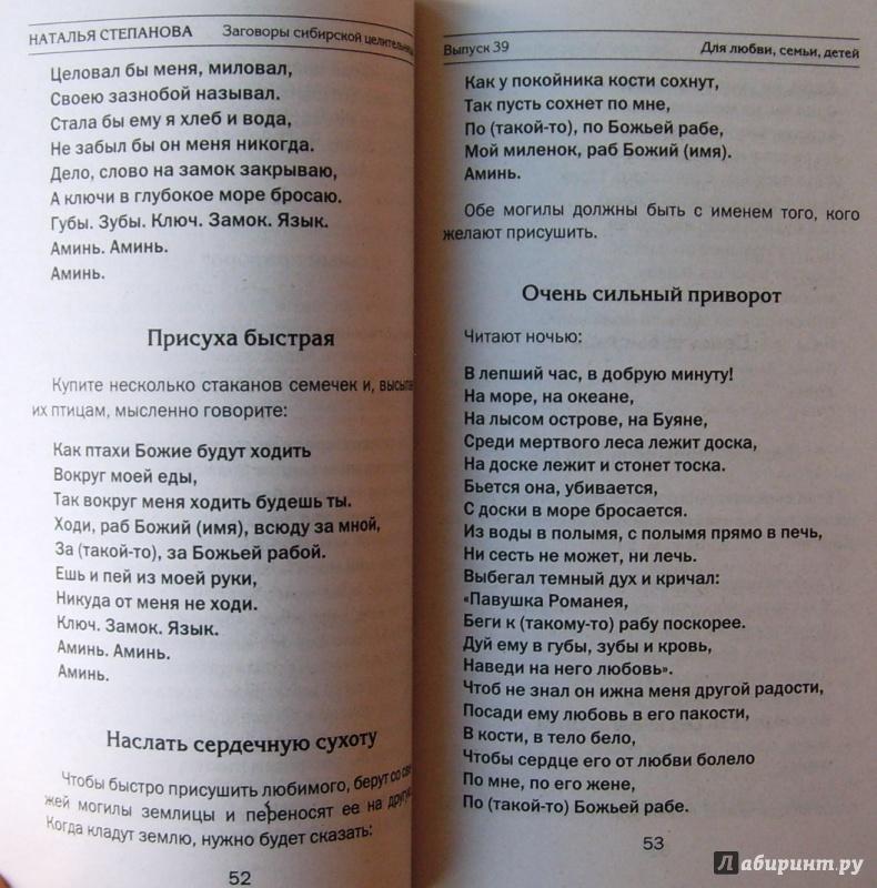 заговоры сибирской целительницы если приворожили