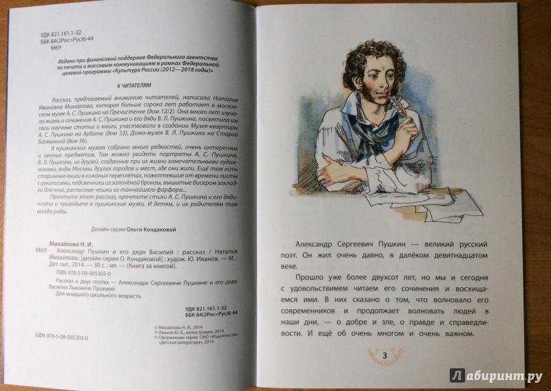 Александру Сергеевичу виделось