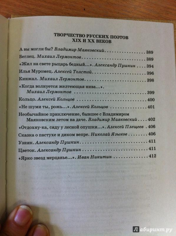 Домашнее Задание На Лето 6 Класс Литература