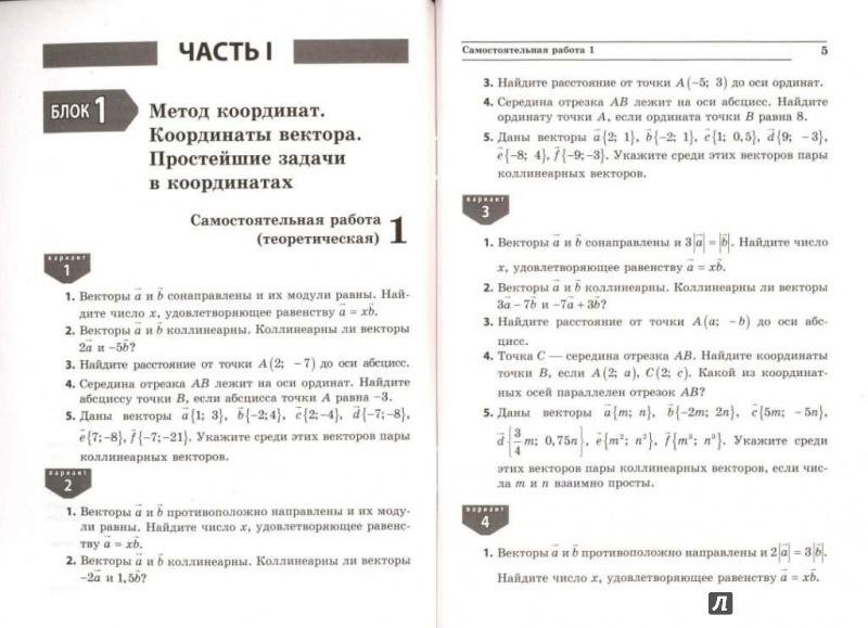 геометрия 9 класс ершова сборник заданий