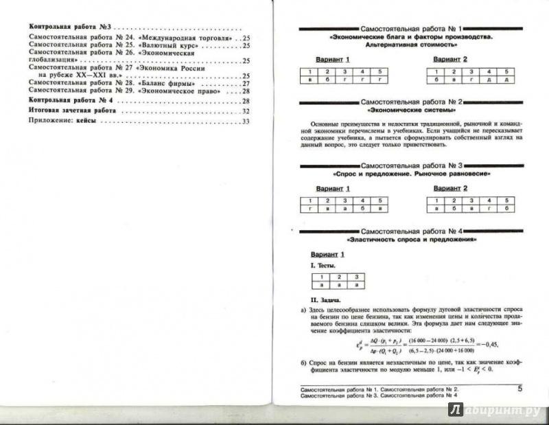 Иллюстрация 4 из 12 для Решения самостоятельных и контрольных работ по экономике - Савицкая, Жданова   Лабиринт - книги. Источник: Елена Весна