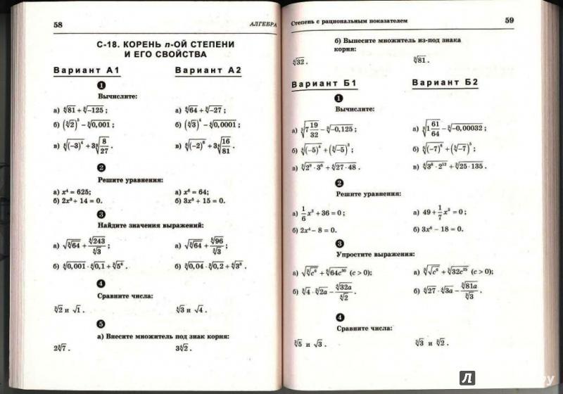 гдз ершов геометрия 11 класс самостоятельные и контрольные работы сборник