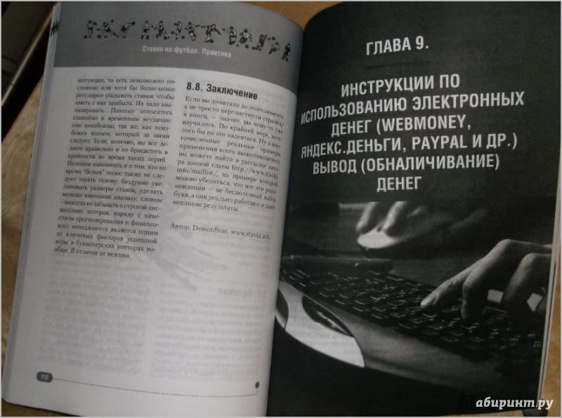 Ставки на букмекерские конторы книга ставки на спорт в омске онлайн