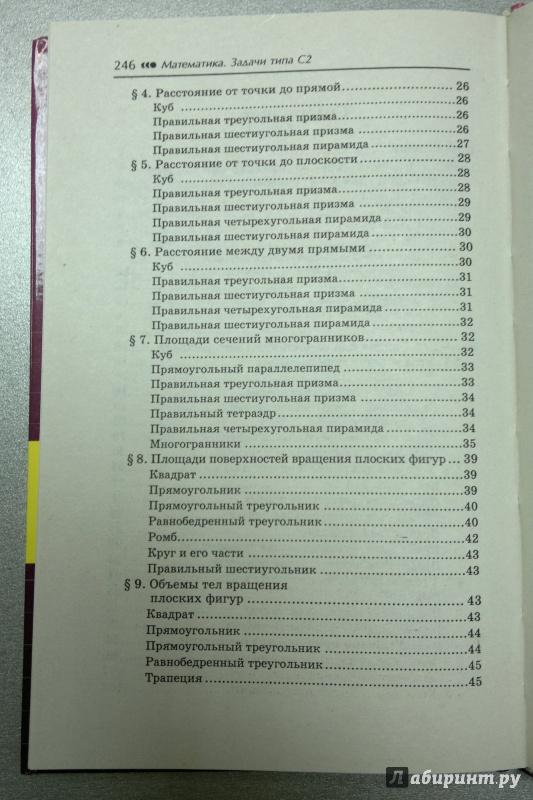 Решебник 10-11 балаян