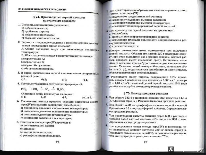 Сборник Самостоятельных Работ По Химии 8 Класс Новошинский Решебник Онлайн